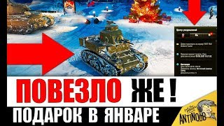 УРА! ПОДАРОЧНЫЙ ПРЕМ ОТ WG в ЯНВАРЕ 2019 в World of Tanks