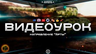 Академия Творчества | ВидеоУрок #1