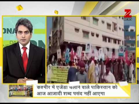 DNA: Protests for 'Independence of Sindh' erupt in Pakistan| पाकिस्तान में उठी 'आज़ादी' की मांग