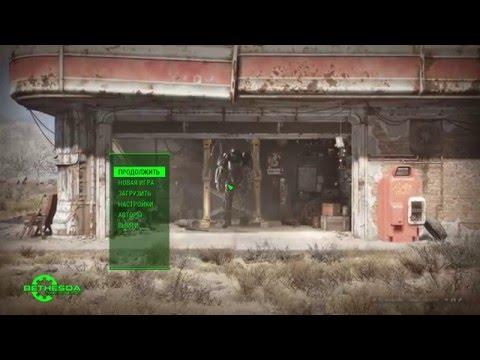 Как открыть Fallout 4 на полный экран//Проблемы с Fallout 4
