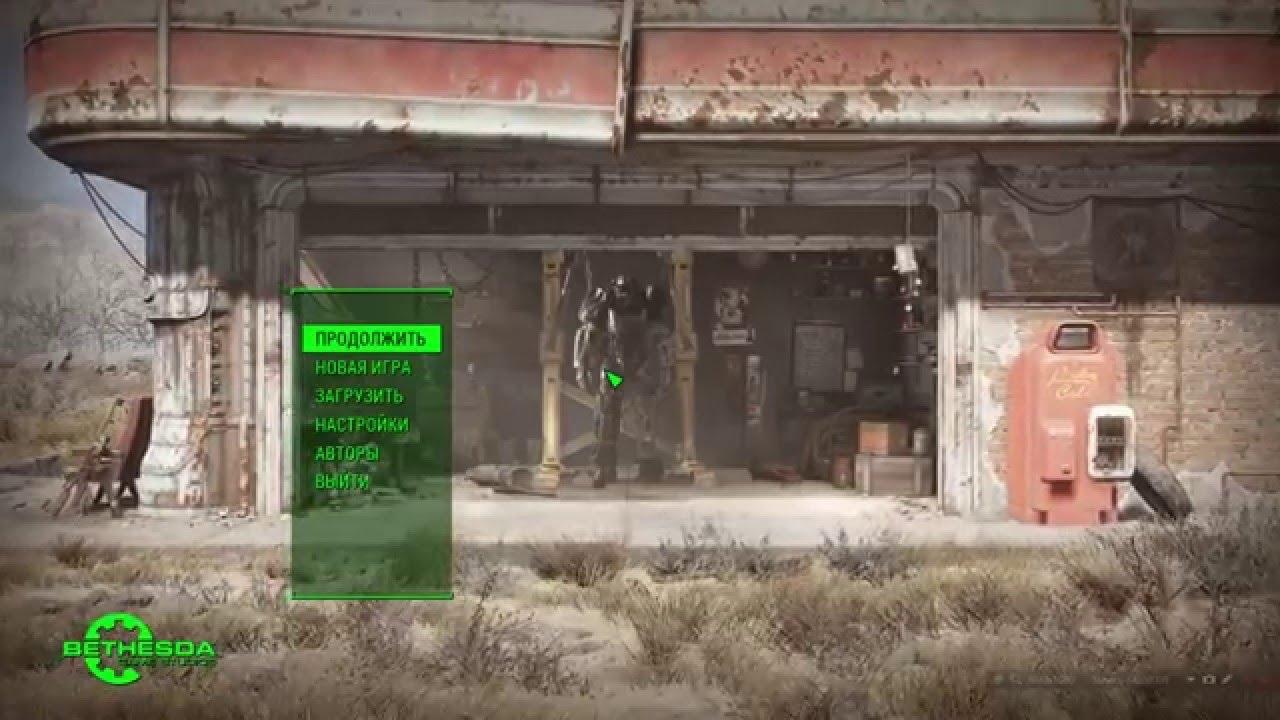 Fallout 4 как сделать во весь экран