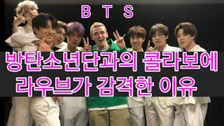 [BTS] 방탄소년단과의 콜라보에 라우브가 감격한 이유  (Turn on caption for Eng sub)