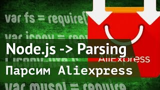 Парсинг информации с сайта при помощи Node.js