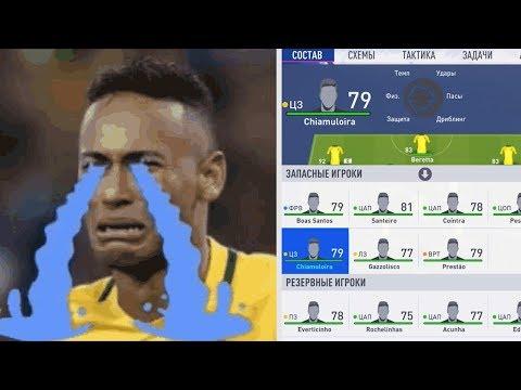 БРАЗИЛИЯ В FIFA 19. ЧТО ЭТО ЗА ДИЧЬ?