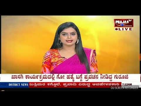 Bhalki News