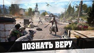 Far Cry 5 - ПОЗНАТЬ ВЕРУ - Соло