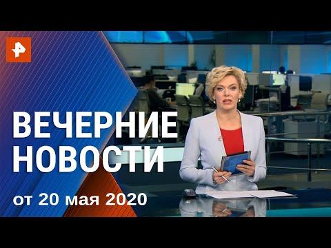 Вечерние новости РЕН ТВ с Еленой Лихомановой. Выпуск от 20.05.2020