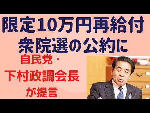 限定10万円再給付 選挙公約に 自民・下村政調会長