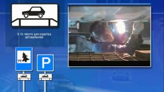 видео Знаки дополнительной информации
