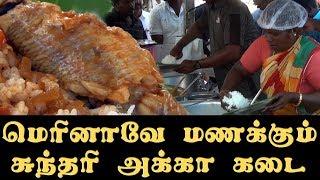 மெரினாவே  மணக்கும் சுந்தரி அக்கா கடை 🐠  Sundari Akka Kadai Marina Beach 🐠 Sea Food 🐠 Food O Food
