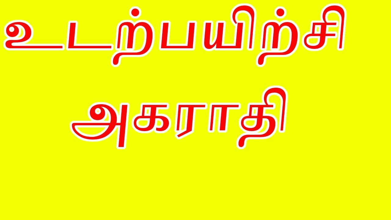 In Tamil Beginners Gym Training 1