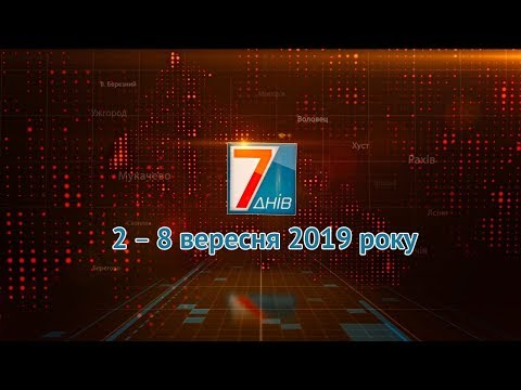 Підсумкова програма «7 днів». 2 – 8 вересня 2019 року