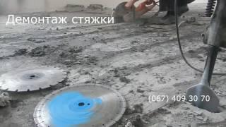 видео Демонтаж стяжки