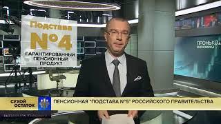 """Пенсионная """"подстава №5"""" Российского правительства"""