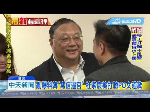20190419中天新聞 亂爆料韓國瑜「寫信逼宮」 杜紫宸被打臉PO文道歉