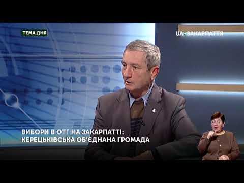 Тема дня. Вибори в ОТГ на Закарпатті: Керецьківська об'єднана громада (12.12.19)
