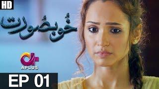 ye ishq hai khoobsurat episode 1 a plus ᴴᴰ drama affan waheed faryal mehmood ghana ali