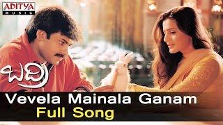 Vevela Mainala Ganam Full Song ll Badri Songs ll Pawan Kalyan,Renudesai