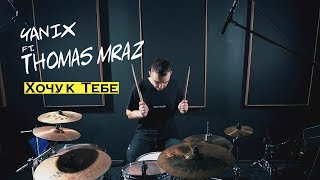 Скачать Yanix Feat Thomas Mraz Хочу к Тебе Drum Cover