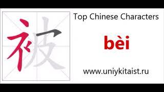 Chinese character 被 bèi (passive indicator)