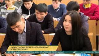 Казахстанские ВУЗы трансформируют систему обучения