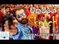 වික්රම්ගේ ස්කෙච් චිත්රපටය ගෑන  | Sketch 2018 Tamil action thriller film review