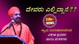 ದೇವರು ಎಲ್ಲಿದ್ದಾನೆ ?? | Nijagunananda Swamiji Latest Pravachana #God | ನಿಜಗುಣಾನಂದ ಸ್ವಾಮೀಜಿಯವರ ಪ್ರವಚನ