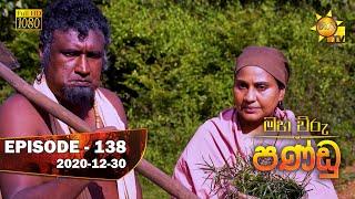 Maha Viru Pandu | Episode 138 | 2020-12-30 Thumbnail