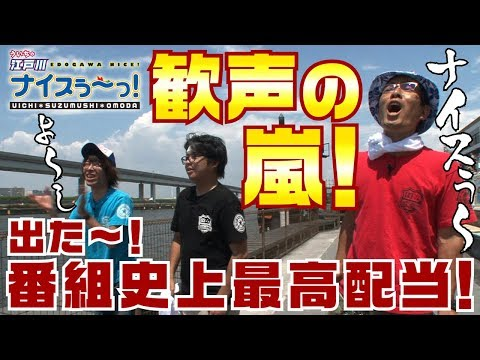 ボートレース【ういちの江戸川ナイスぅ〜っ!】#009 歓声の嵐!番組史上最高配当!