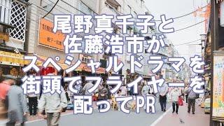 尾野真千子と佐藤浩市がスペシャルドラマを街頭でフライヤーを配ってPR ...