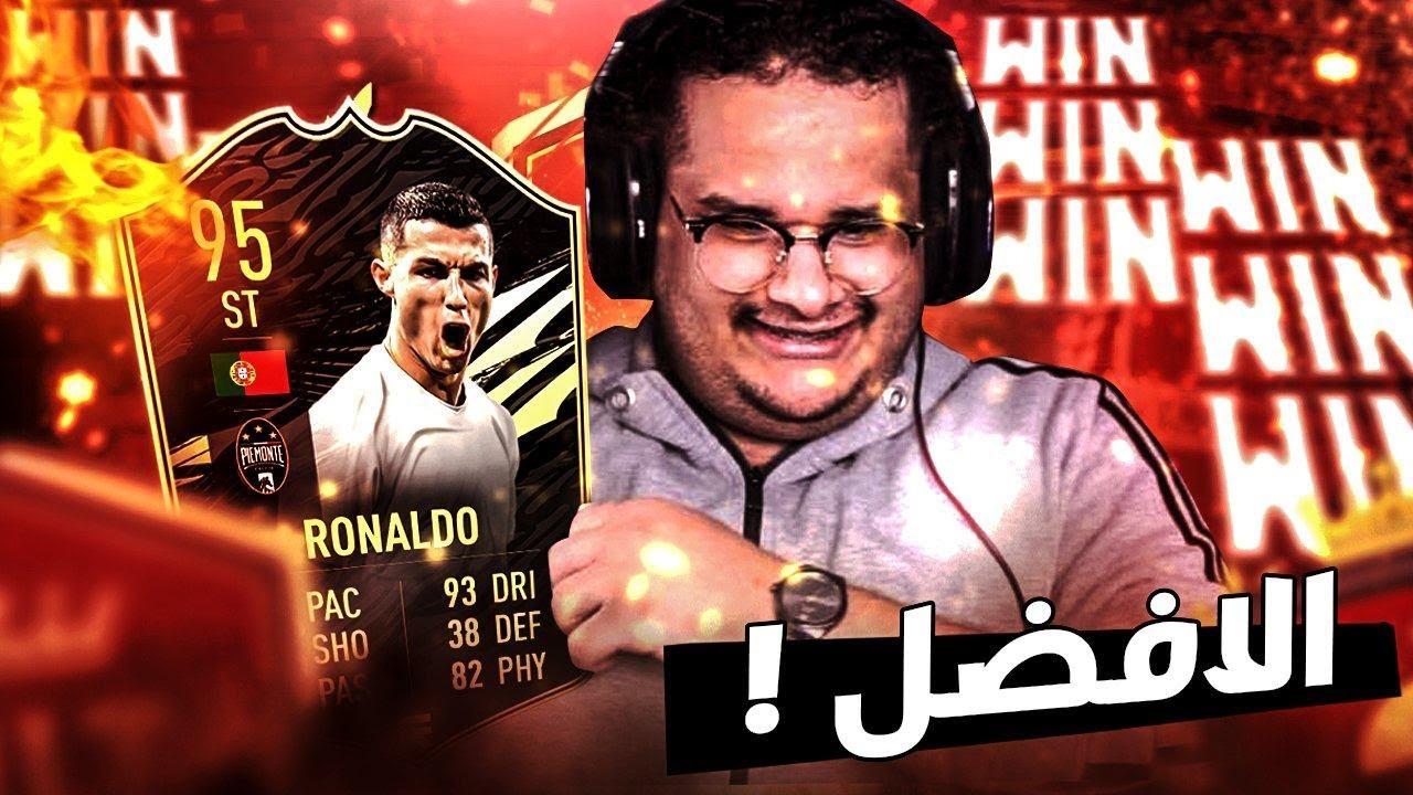 مكس خورافي بقيادة الافضل #27 || FIFA21 ⚡🔥