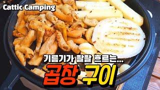 캠핑요리 - 곱창 채소 구이
