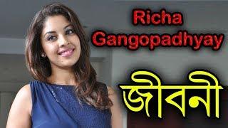 [ রিচা গঙ্গোপাধ্যায় ] Richa Gangopadhyay Biography In Short | Hindi Actress | Bangla Video By CBJ