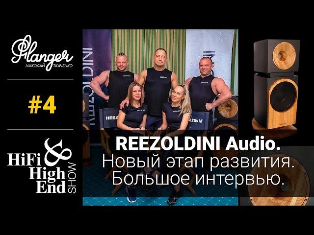 REEZOLDINI Audio. Новый этап развития. Большое интервью с Hi-Fi & High End Show 2021