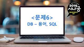 [시나공 정보처리산업기사] 06 데이터베이스(용어, S…