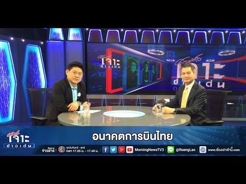เจาะข่าวเด่น อนาคตการบินไทย (28 ก.ค. 58)