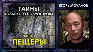 Игорь Мочалов. Тайны Кольского полуострова. Часть 1. Пещеры