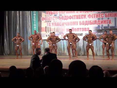 Соревнования бодибилдинг Полтава 2013 ИФББ