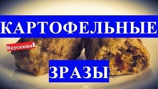 ЗРАЗЫ картофельные с мясом. Мясные. Из картошки. Как приготовить. С грибами, капустой, из фарша