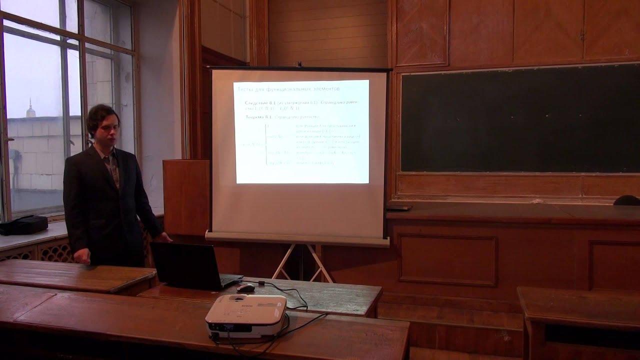 Защита кандидатской диссертации Попкова К А полностью  Защита кандидатской диссертации Попкова К А полностью