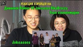 Реакция корейцев на Диванное Войско Vs Jokeasses  Злые комментарии