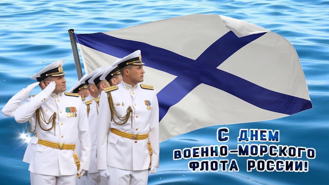 день вмф фото картинки поздравления старый флаг традиции, тело кладут