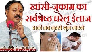 खांसी-जुकाम का सर्वश्रेष्ठ घरेलू ईलाज, इसे सुनकर बाकी सब नुस्खे भूल जाएंगे-Rajiv Dixit