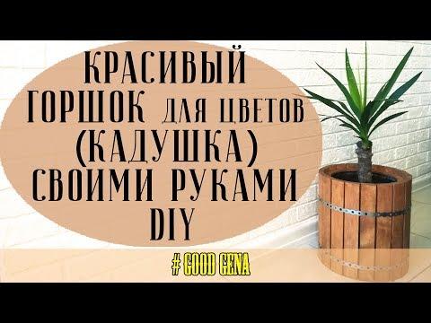 DIY Красивый горшок для цветов Кадушка своими руками