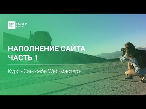 видео: Наполнение сайта. Часть 1: создание страницы