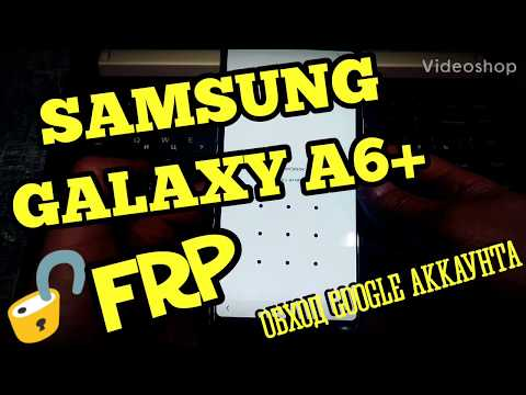 📲FRP 2019 Samsung Galaxy A6 Plus. Обход Google аккаунта. Android 9. Патч - 01.10.2019. A605F