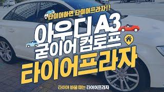 아우디3 굳이어 컴포트 작업기! :: 타이어프라자 동래…