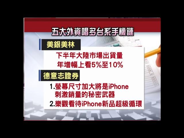 股海揚帆*王夢萍【外資力挺 搶進蘋果光】20180526-1(杜富國×黃靖哲)