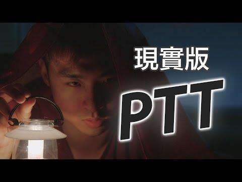 如果PTT是現實世界 | Haomao 好毛