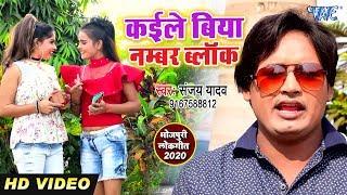 Sanjay Yadav का नया सबसे हिट वीडियो सांग 2020 - Kaile Biya No Block - Bhojpuri Hit Song